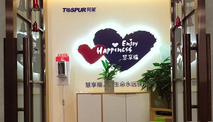 慧享福苏州相城嘉元广场机构