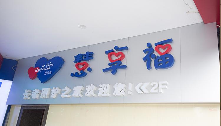 慧享福上海青浦青安路机构