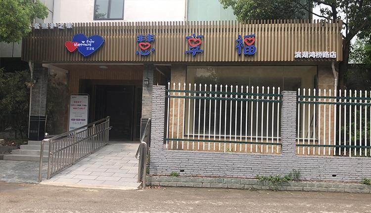 慧享福无锡滨湖鸿桥路机构